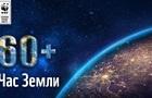 Україна приєднається до акції  Година Землі  і вимкне світло на годину