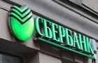 Сбербанк России продает украинскую  дочку