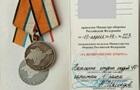 На Чонгарі затримали  самооборонця  з російською медаллю за Крим