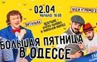 Юморина и радио Пятница – едины: радиостанция стала генеральным информационным партнером Дня Юмора в Одессе
