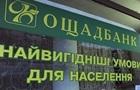 Ощадбанк ввів комісію за сплату комуналки