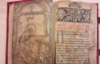 Аваков: Книгу Апостол хотіли продати в Росію