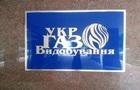 СБУ объяснила обыски в Укргаздобыче софтом ФСБ