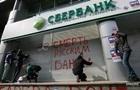 Сбербанк обжаловал запрет использовать свой бренд в Украине