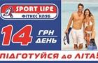 Подготовься к лету вместе со Sport Life! Всего за 14 гривен в день