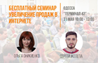 Бесплатный семинар по продвижению бизнеса в Интернете от WebPromoExperts