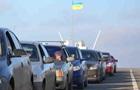 Пасажиропотік через лінію розмежування на Донбасі зріс на 25%