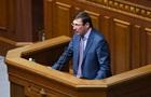 Отчет генпрокура Луценко за год: Онлайн-трансляция