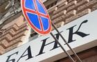 Кількість банків в Україні зменшилася до 90