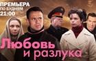 В Украине попал под запрет еще один российский сериал