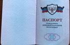 На Донеччині чоловік пред явив прикордонникам  паспорт  ДНР