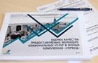 Чего хотят киевляне:  Укрбуд  провел масштабный соцопрос
