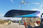 Надшвидкісна капсула Hyperloop пройшла тест