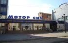 ГПУ: На заводі Мотор Січ розікрали 350 млн грн