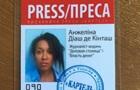 Активістці Femen загрожує до 5 років в язниці