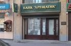 Суд признал незаконным банкротство банка Крещатик