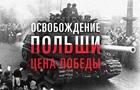 В Польше обвинили РФ в фальсификации истории Второй мировой