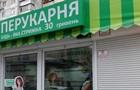В Киеве женщина убила парикмахершу за стрижку мужа