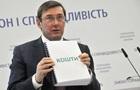 Луценко требует отставки главы Минфина Данилюка