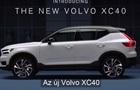 У Мережі з явилися фото нового кросовера Volvo
