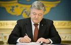 Порошенко подписал закон об образовании в Украине