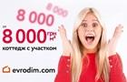 Evrodim шокирует ценами на коттеджи