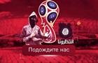 ІДІЛ обіцяє теракти на футбольному ЧС-2018 в Росії