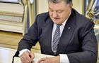 Порошенко звільнив першого заступника глави Служби зовнішньої розвідки