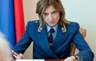 Поклонская до сих пор гражданка Украины – СМИ