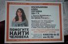 Под Киевом задержали девушку, сбежавшую из интерната РФ