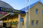 На пункті пропуску на кордоні з Румунією обмежили пропуск автотранспорту