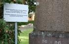 В Литве установили таблички об исторической неправде у советских памятников