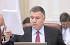 Аваков пообіцяв змінити закони через ДТП