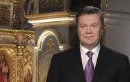 Янукович поздравил украинцев с Рождеством и призвал вместе искать