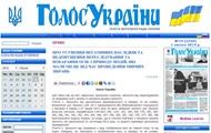 Газета Голос Украины опубликовала закон об амнистии