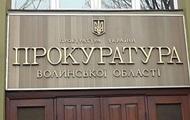 На Волыни выполнен закон об амнистии - прокуратура