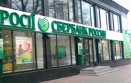 Сбербанк России в Украине приостановил кредитование не клиентов банка