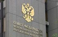 Совет Федерации одобрил закон о вхождении Крыма и Севастополя в состав РФ