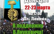На выходных в Донецке пройдут митинги в поддержку Януковича и Юго-Восточног ...