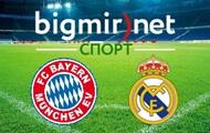 Бавария – Реал 0-0 онлайн трансляция
