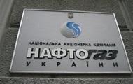 Нафтогаз подал иск в Стокгольмский арбитраж по цене на газ от Газпрома