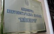 Нацкомуслуг повысила тарифы на горячую воду и отопление для киевлян