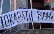 В Киеве пикетировали главное управление милиции
