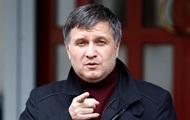 Аваков прокомментировал слухи о