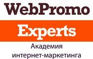 """""""WebPromoExperts"""" начинает Практический курс email-маркетинга для начинающих"""