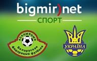 Беларусь - Украина 0:0 онлайн трансляция матча отбора Евро-2016