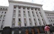 Администрации президента предложили сделать билль о правах