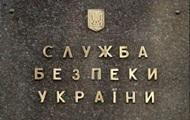 СБУ начала расследование против экс-начальника контрразведки за госизмену