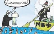 МВФ преддефолтной Украине: Ошибочка вышла