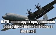 Тайна закрытия аэропортов: Киев готовится к новому витку войны на Донбассе?